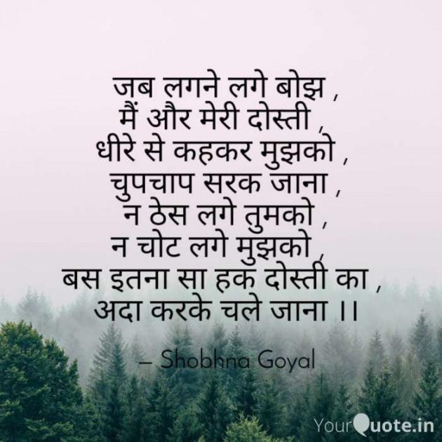 English Sorry by Shobhna Goyal : 111565458