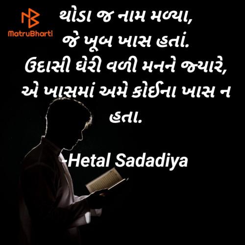 Post by Hetal Sadadiya on 10-Sep-2020 10:54am