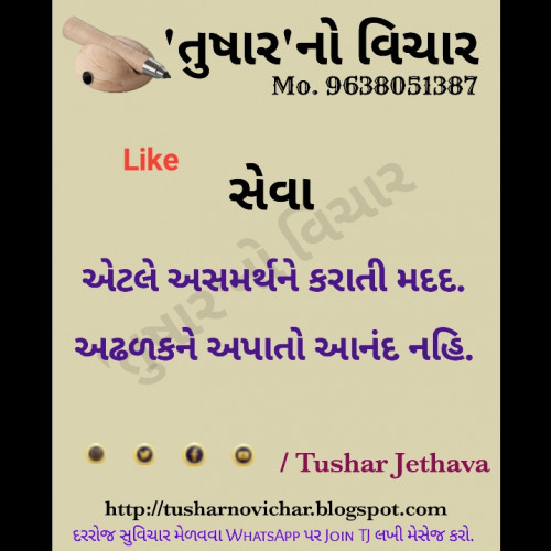 Post by Tushar Jethava on 10-Sep-2020 11:06am