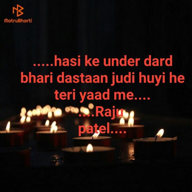 Hindi Shayri by raju patel : 111566173