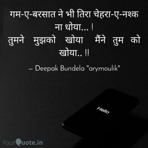 Post by Deepak Bundela AryMoulik on 10-Sep-2020 09:00pm