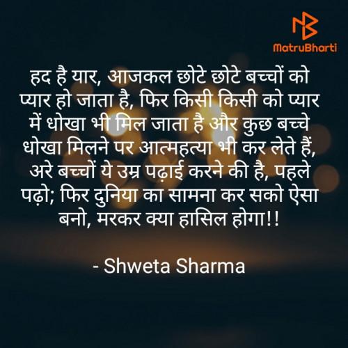 Post by Shweta Sharma on 10-Sep-2020 09:02pm