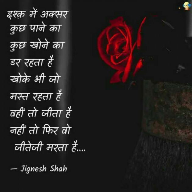 English Quotes by Jignesh Shah : 111566224
