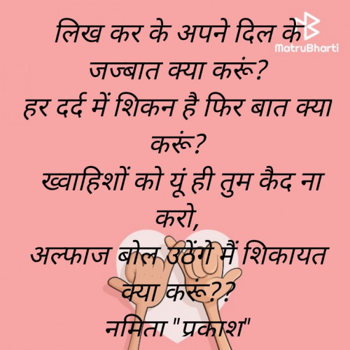 Post by Namita Gupta on 11-Sep-2020 12:46am