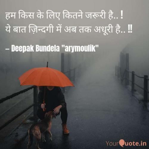 Post by Deepak Bundela AryMoulik on 11-Sep-2020 07:42am