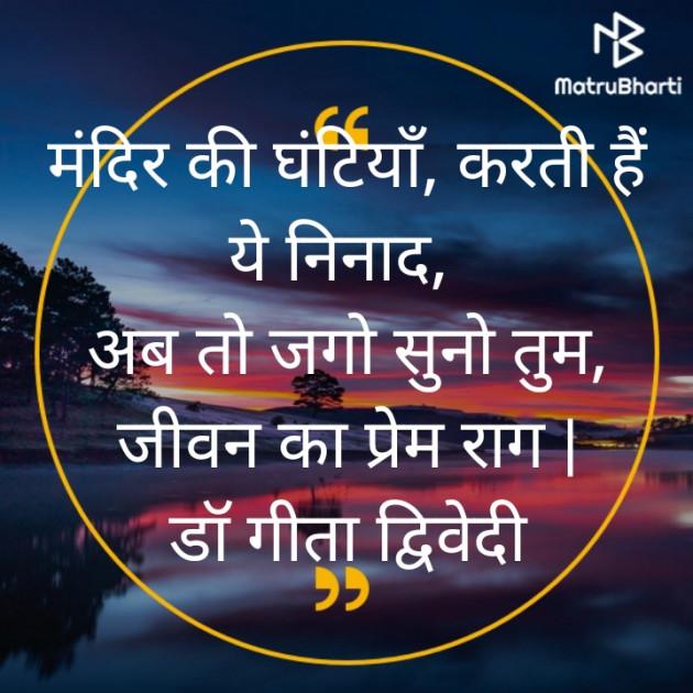 Hindi Quotes by Dr.Geeta Dwivedi : 111566653