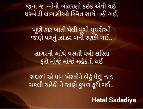 Post by Hetal Sadadiya on 11-Sep-2020 11:50am