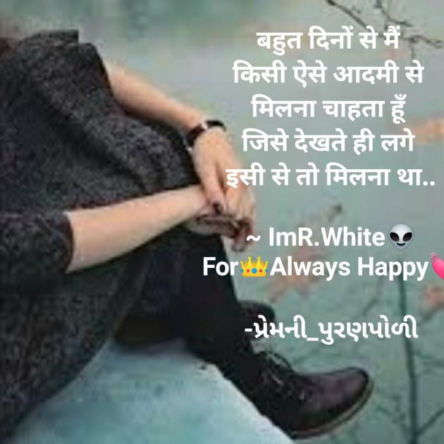 Hindi Shayri by પ્રેમની_પુરણપોળી️️ : 111566738