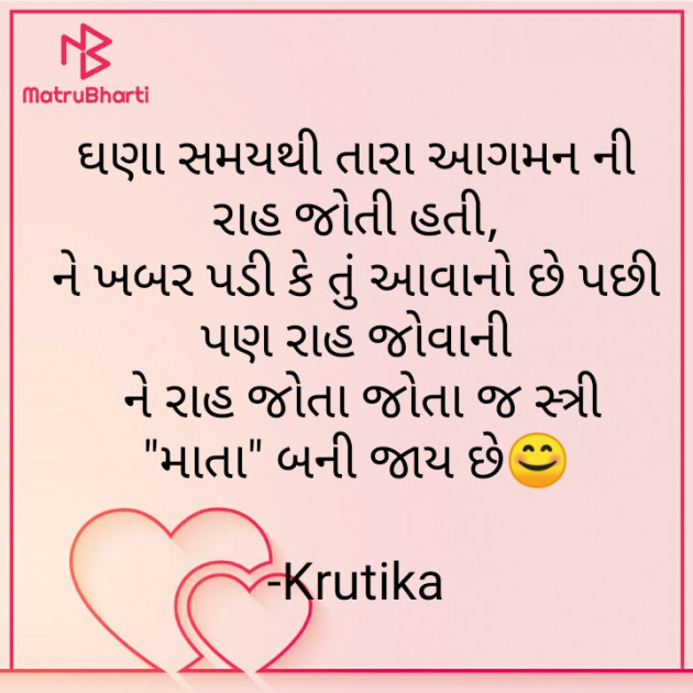 Gujarati Thought by Krutika : 111567014