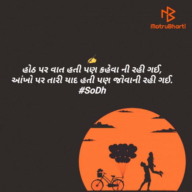 Gujarati Shayri by SoDh : 111567022
