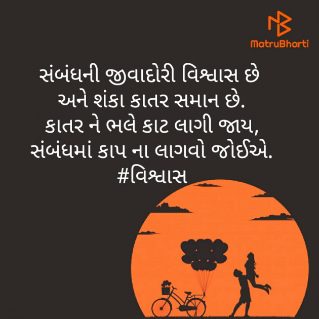 Gujarati Quotes by Bharat Parmar_bk : 111567235