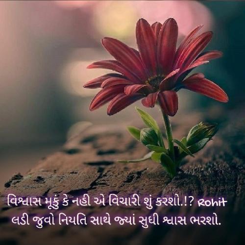 Post by જિદ્દી બાળક...Rohit... on 12-Sep-2020 08:01am