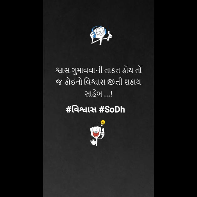 Gujarati Whatsapp-Status by SoDh : 111567334