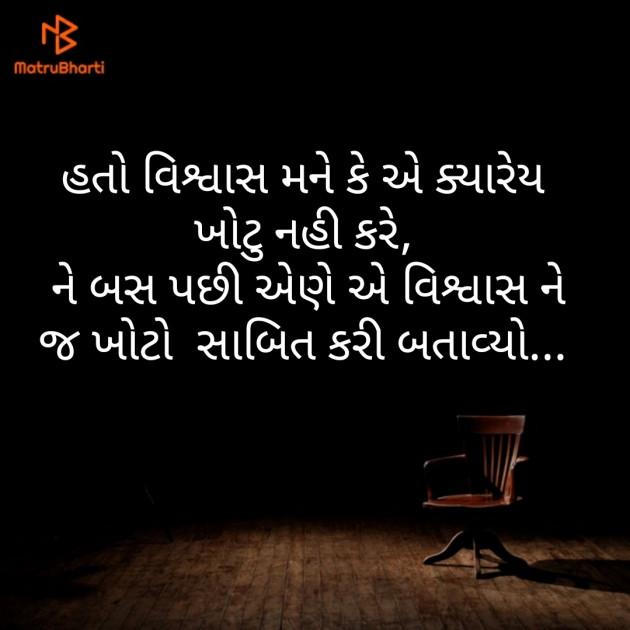 Gujarati Quotes by Bhumika vagadiya : 111567684