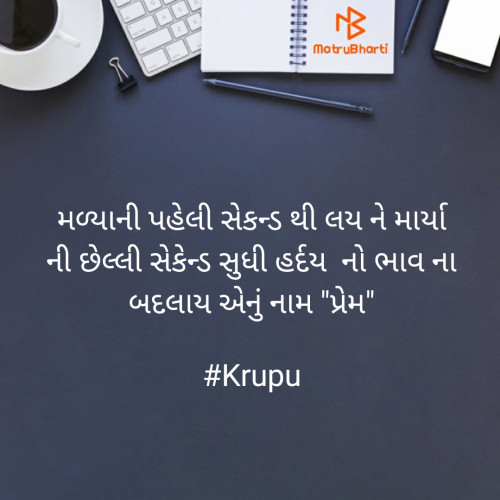 Post by Krupali on 12-Sep-2020 10:46pm