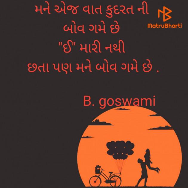 Gujarati Blog by Bhargav Goswami : 111568052