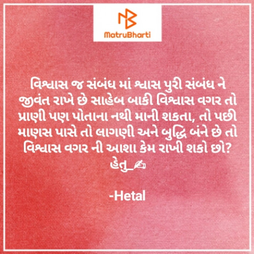 Post by Hetal on 13-Sep-2020 12:35am