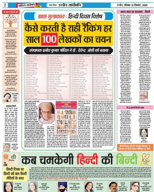 Post by Prabodh Kumar Govil on 13-Sep-2020 07:03am