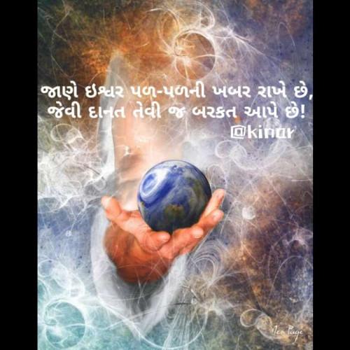 Post by Kinar Rana on 13-Sep-2020 08:20am
