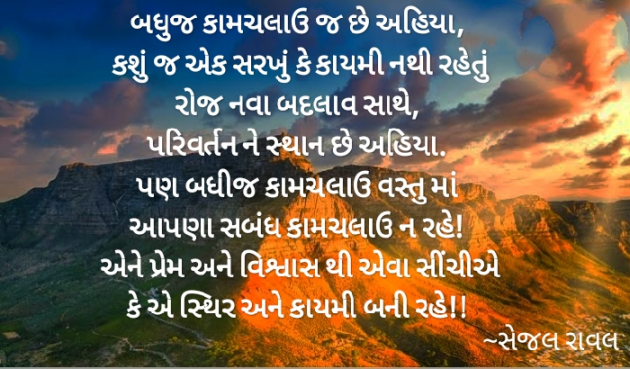 Gujarati Thought by Sejal Raval : 111568425