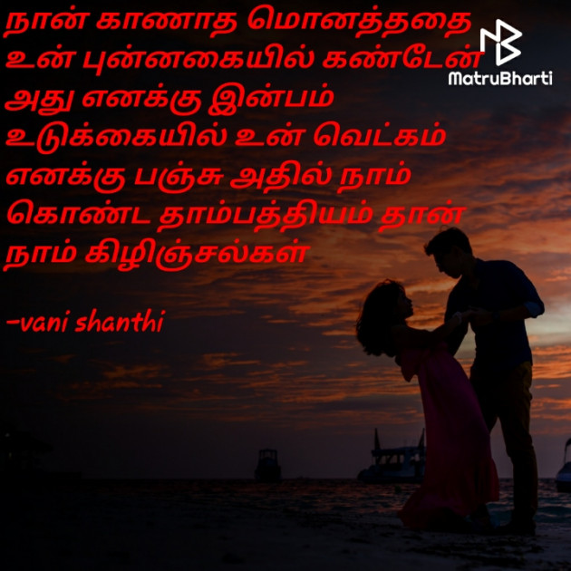 Tamil Tribute by vani shanthi : 111568507