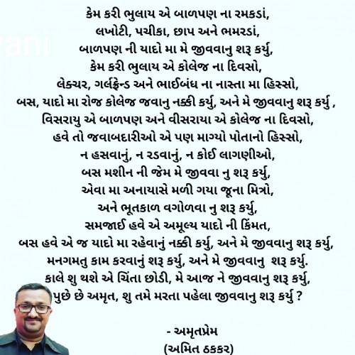Post by Amit Thakkar on 13-Sep-2020 05:56pm