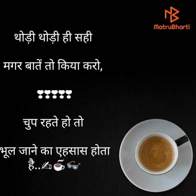Hindi Shayri by Kishan4ever@kgbites : 111568690