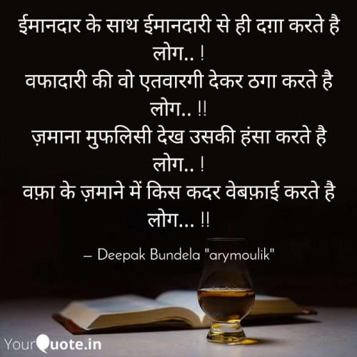 Post by Deepak Bundela AryMoulik on 13-Sep-2020 08:20pm