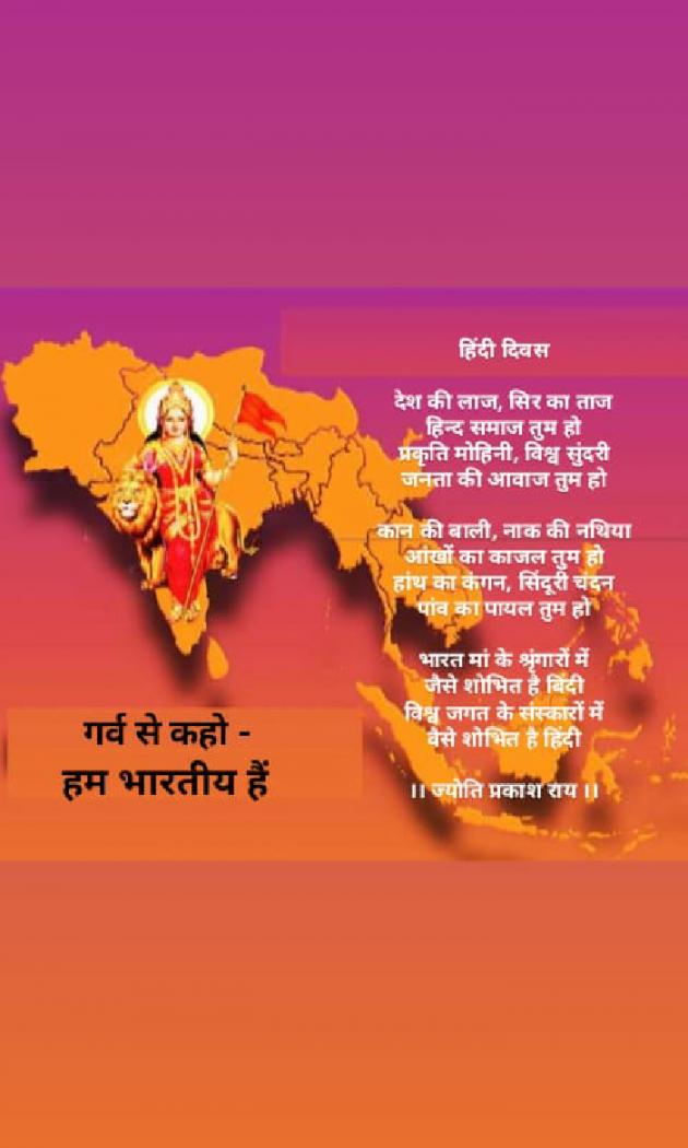 Hindi Poem by Jyoti Prakash Rai : 111568869