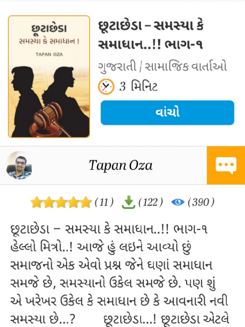 Post by Tapan Oza on 14-Sep-2020 10:17am