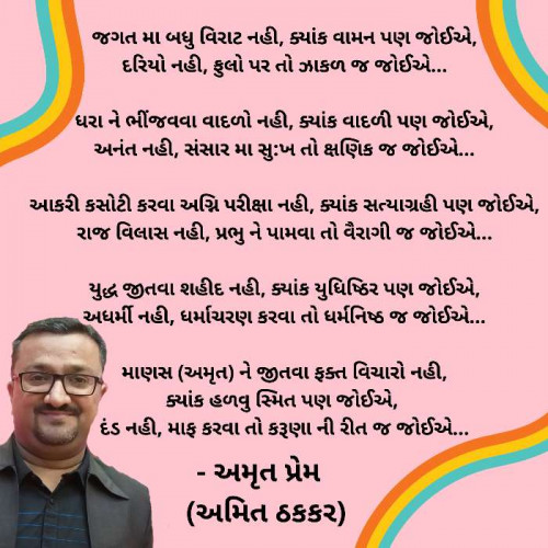 Post by Amit Thakkar on 14-Sep-2020 11:52am