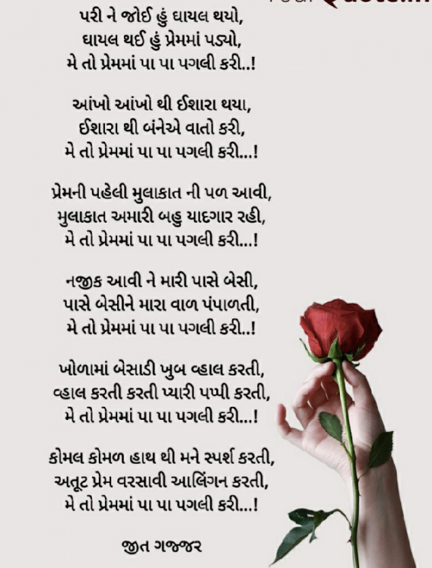 Gujarati Poem by Jeet Gajjar : 111569713