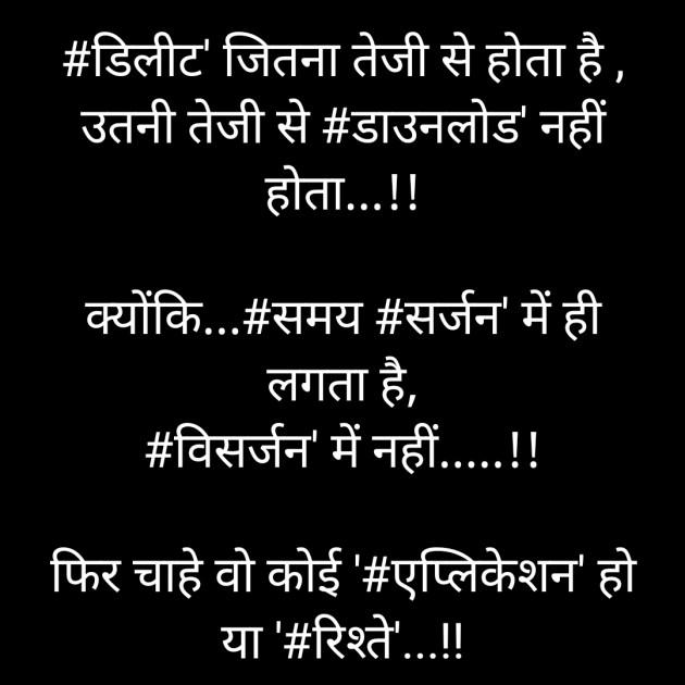 Hindi Whatsapp-Status by Sanjay Singh : 111569806