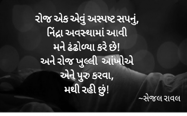 Gujarati Thought by Sejal Raval : 111569896