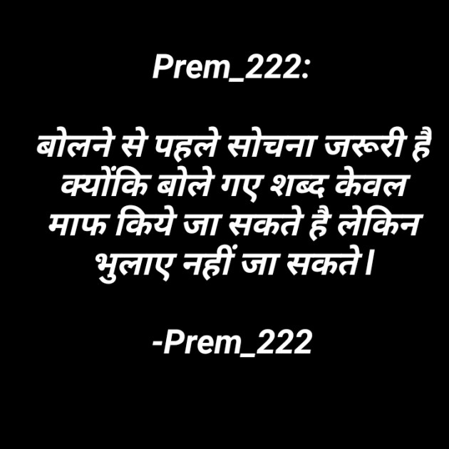 Hindi Quotes by Prem_222 : 111569920