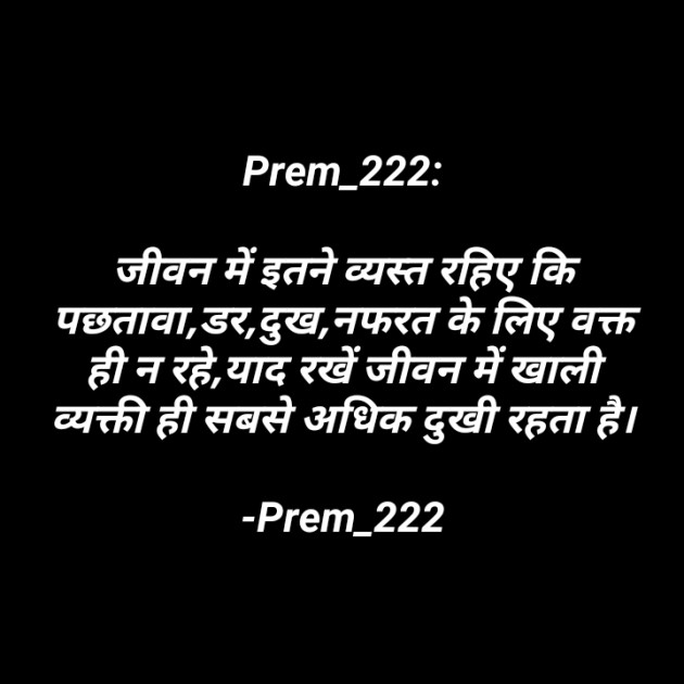 Hindi Quotes by Prem_222 : 111569925