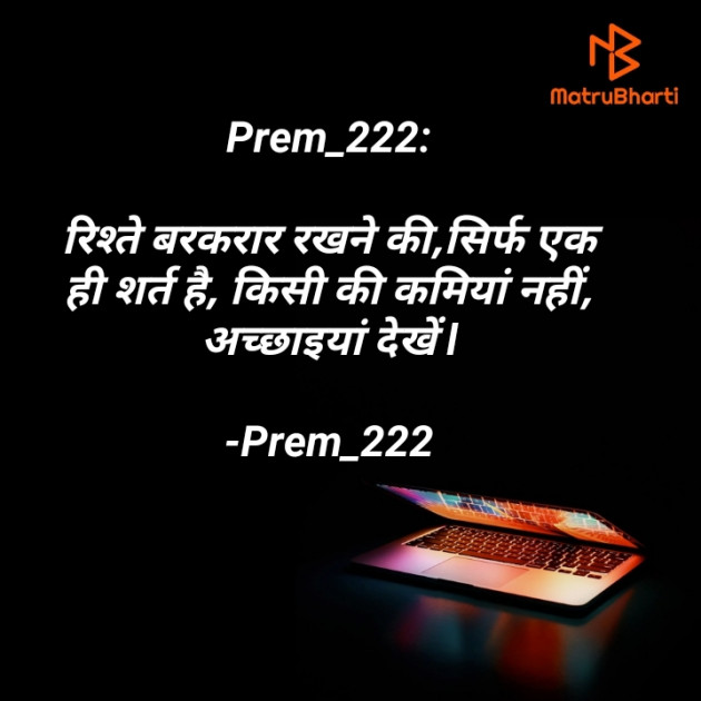 Hindi Quotes by Prem_222 : 111569928