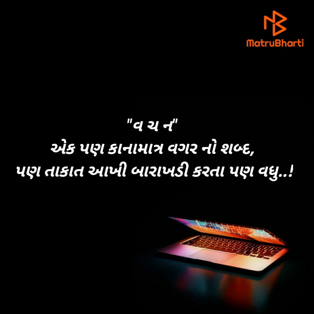Gujarati Quotes by jd : 111569930