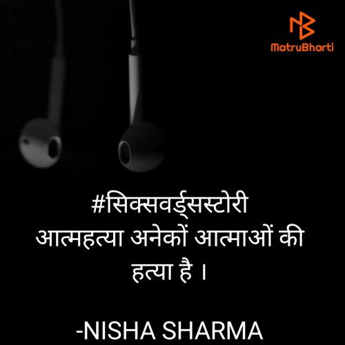 Post by NISHA SHARMA 'YATHARTH' on 15-Sep-2020 11:54am