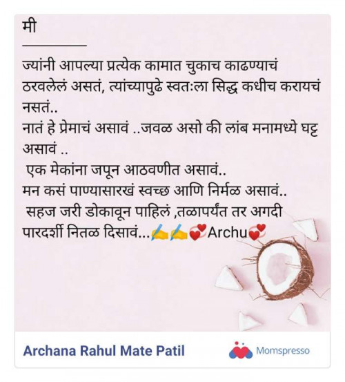 Post by Archana Rahul Mate Patil on 15-Sep-2020 12:43pm