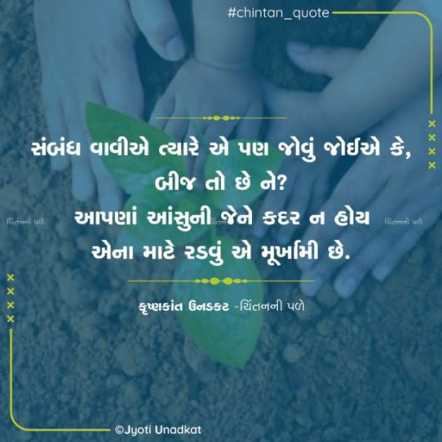 Gujarati Quotes by Krishnkant Unadkat : 111570054