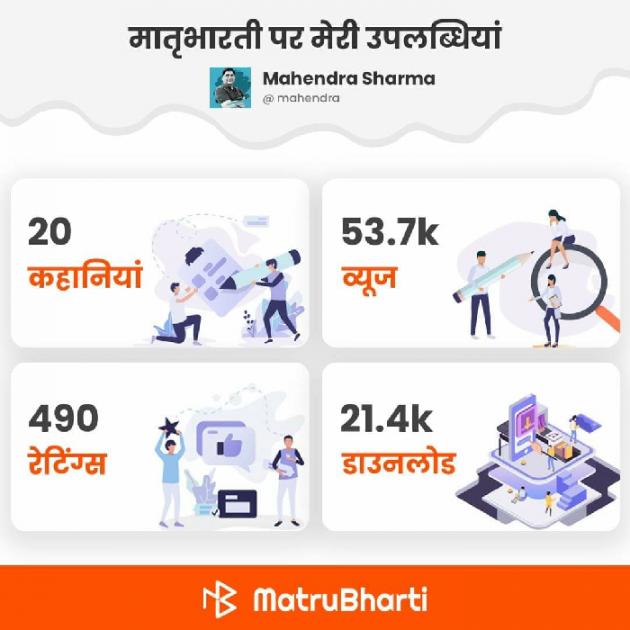 Hindi Thank You by Mahendra Sharma : 111570242