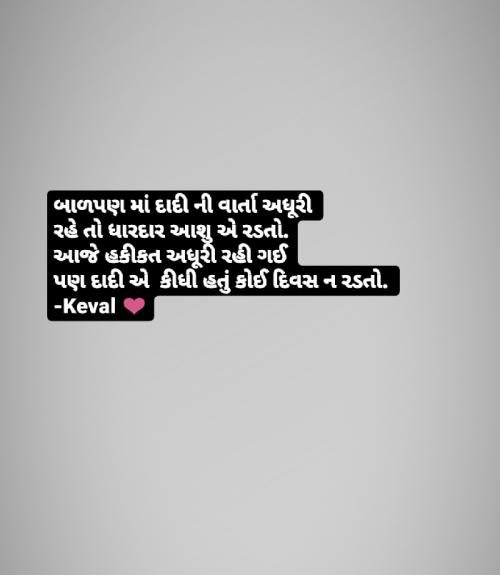 Post by Keval Jadav on 15-Sep-2020 07:33pm