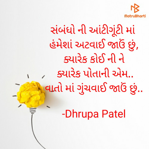 Post by Dhrupa Patel on 16-Sep-2020 02:26am