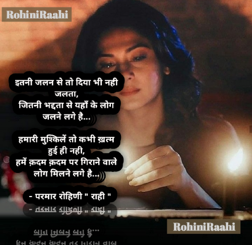 Post by Rohini Raahi Rajput on 16-Sep-2020 07:56am
