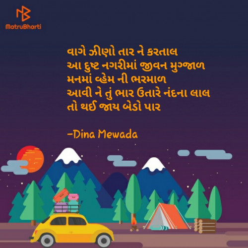 Post by Dina Mewada on 16-Sep-2020 08:10am