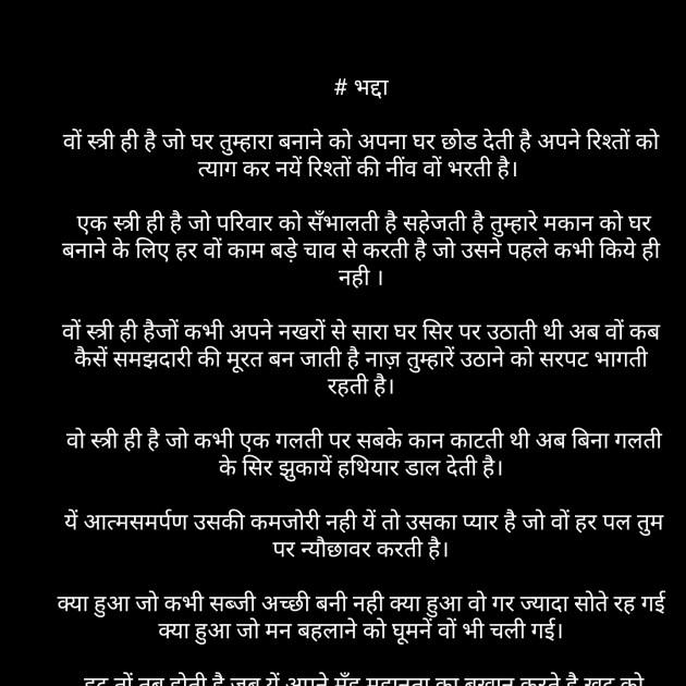 Hindi Poem by Vaishnav : 111570786