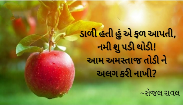 Gujarati Quotes by Sejal Raval : 111570790