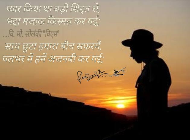 Hindi Shayri by Vinod : 111570830