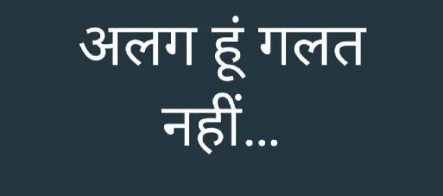 Hindi Thought by Asst.Proff.Nandan Patel : 111570905